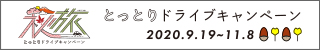 秋旅ドライブキャンペーン