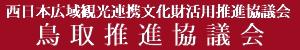 西日本広域観光連携文化財活用推進協議会